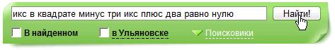 zapros_matem_new_2_
