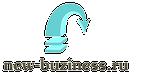 New-Buziness.ru – Интернет-журнал о бизнесе, новых идеях, маркетинге и психологии успеха
