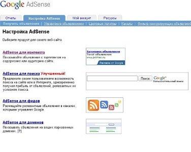 7dc61c80466c Как поместить рекламу от Adsense на свой сайт и зарабатывать