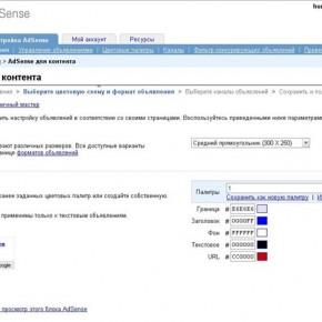 e8e722fa63a6-290x290 Как поместить рекламу от Adsense на свой сайт и зарабатывать
