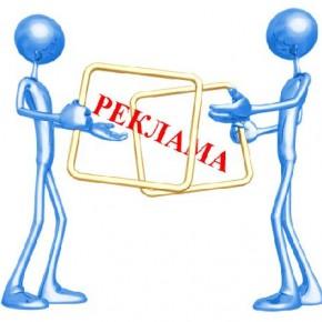 kontekstnaya-internet-reklama_3-290x290 Заработок на рекламе на сайте: Контекстная реклама