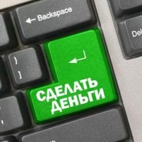 rabota_v_internete-290x290 Шаг 0 к заработку в сети: Теория