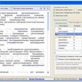 s87320472-290x290 Программа TextusPro в помощь копирайтеру