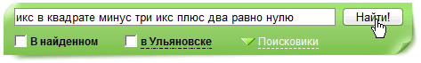 zapros_matem_new_2_ Найдётся всё