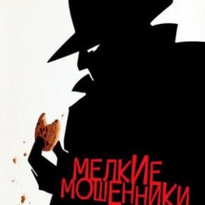 """Мелкие-мошенники-290x290 Моя рецензия на фильм """"Мелкие мошенники"""""""