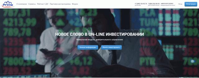 Prime-Broker-1-640x250 Реальные отзывы о  брокере Prime Broker