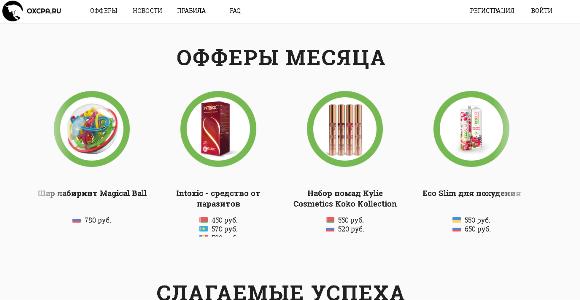 6  Выгодная партнерская программа по сайтам-витринам от OxCPA.Ru