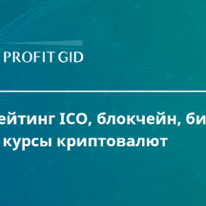 111-290x290 Обзор курсов криптовалют на profitgid.ru