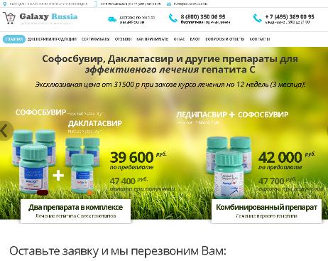 1-1 Galaxyrus com настоящий отзыв о заказе софосбувира