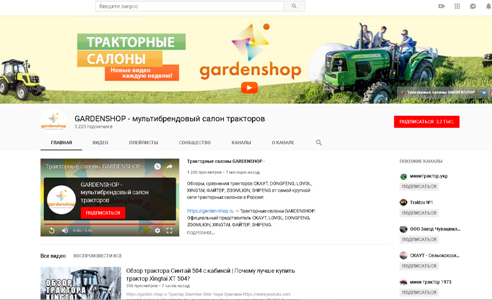123 Успешный сельхоз-бизнес вместе с «GARDENSHOP»