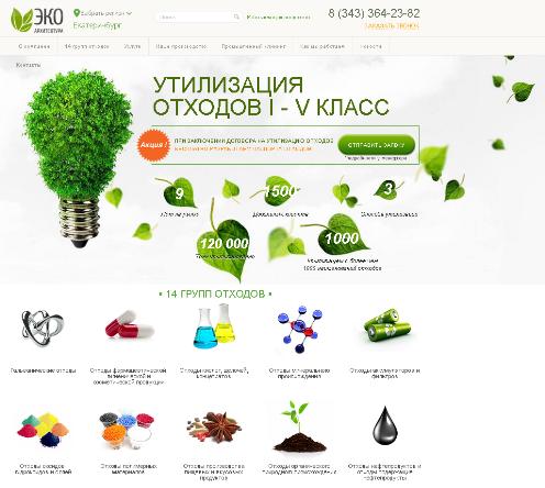 333 ЭкоАрхитектура Пакалина и грант от Сколково - новые возможности в области утилизации отходов