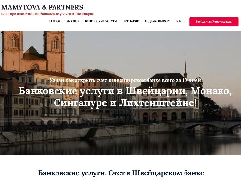 3331 Выгодное освоение россиянами банковских услуг Швейцарии