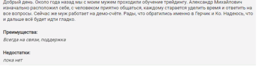 bezymyannyjj «Герчик и Ко»: обзор брокера