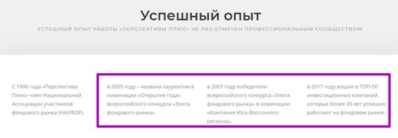 image5 Компания «Перспектива Плюс» как источник основного дохода