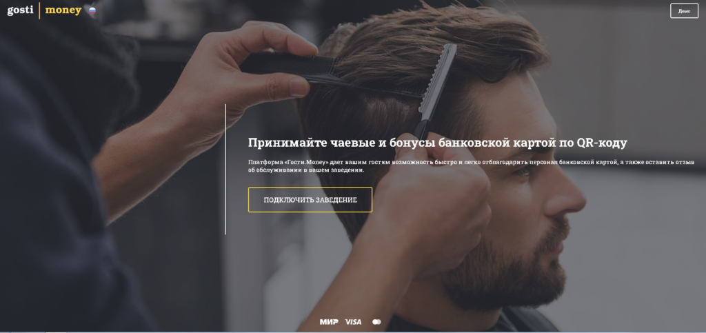 3_cut-photo.ru_-1024x483 Чаевые на карту -  современная способ благодарности за качественный сервис